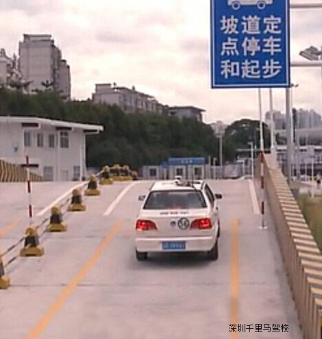 2016年深圳科目二坡道定点停车与起步技巧