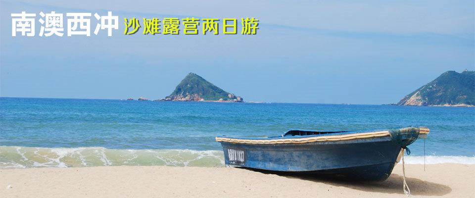 大甲岛 深圳市